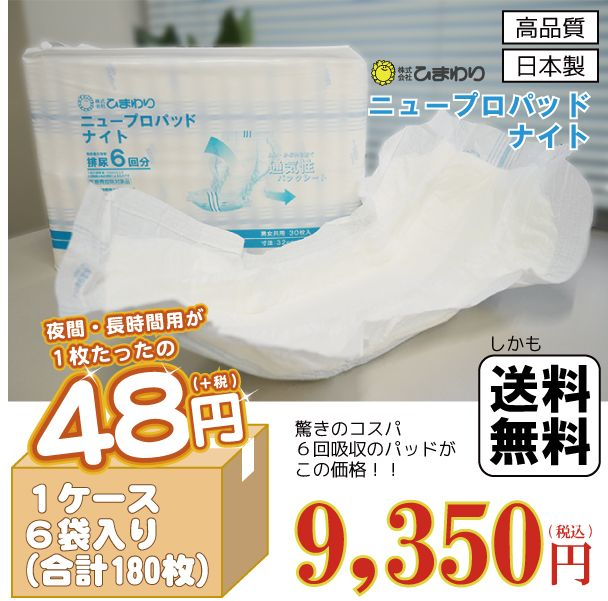 送料無料!! ひまわり ニュープロパッド ナイト 1ケ...